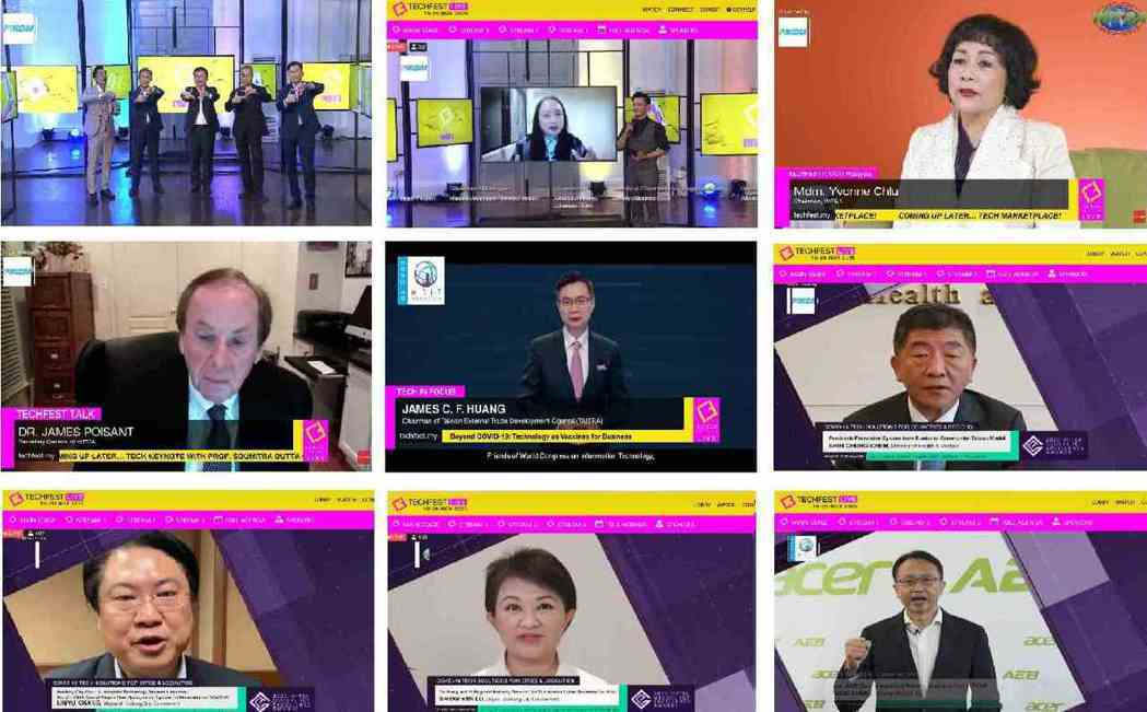 2020WCIT國際論壇吸引多國政要、企業代表與專家學者參與線上視訊會議。 中華...