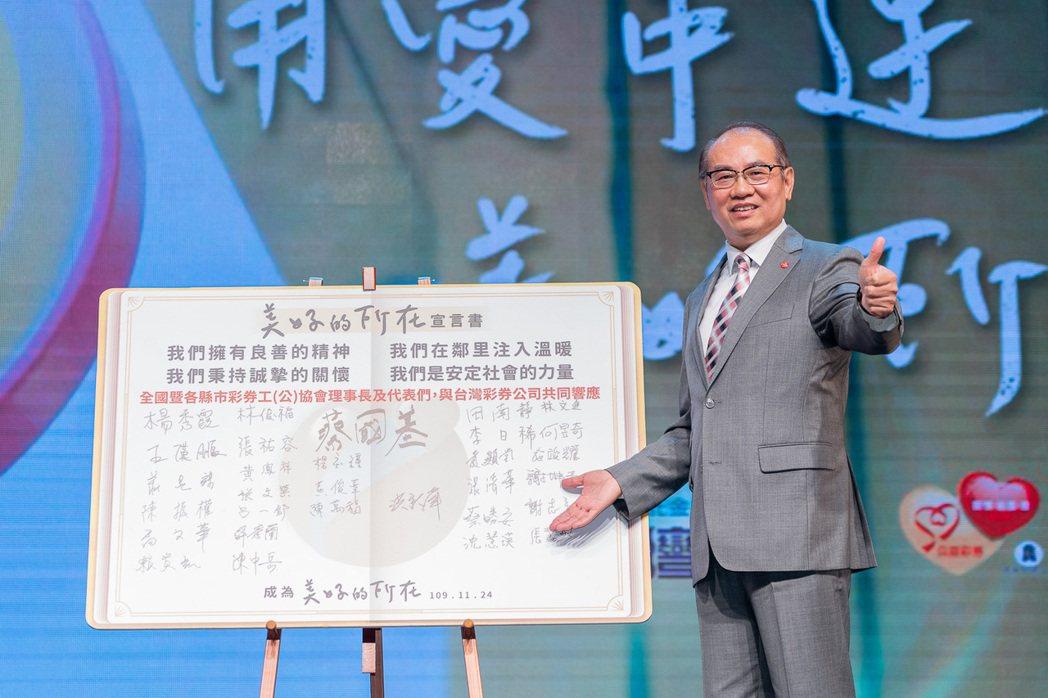 台彩總經理蔡國基24日上午表示,公益彩券不只販賣發財希望,也傳遞人性的溫暖。台彩...