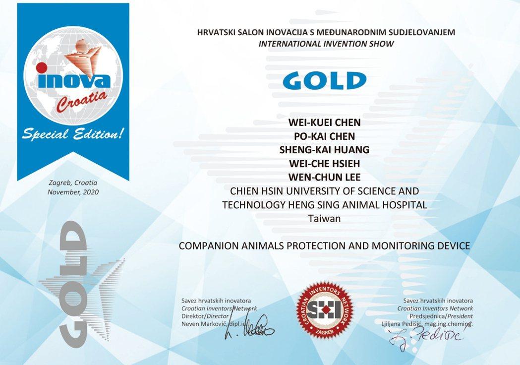 健行科技大學資工系發明的伴侶動物防護監控裝置,獲得金牌獎。 健行科大/提供。