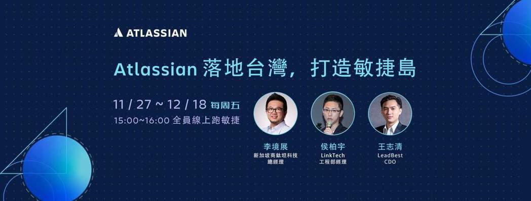 「Atlassian 落地台灣,打造敏捷島」網絡研討會。 鈦坦科技/提供