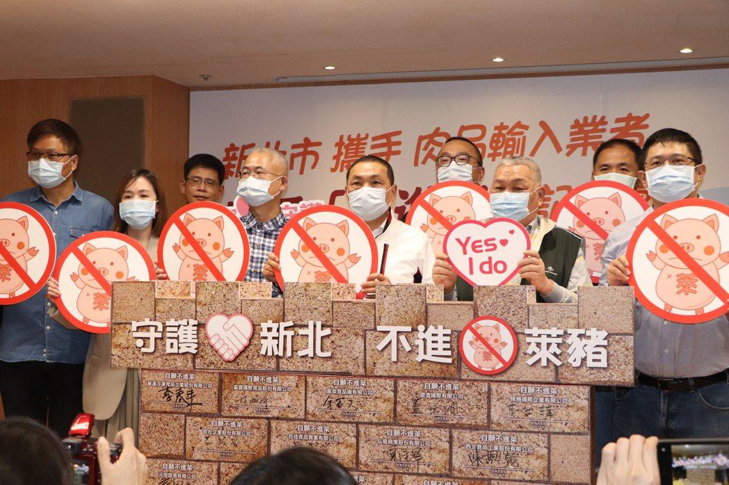 新北「不進萊」 新北市長侯友宜(中)昨天宣布,新北全數共十八家肉品輸入業者,將自...