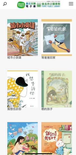 台北市議員陳怡君質疑,台北市立圖書館最近購入中國防疫宣傳童書,恐洗紅台灣孩童的思想。圖/北市議員陳怡君辦公室提供