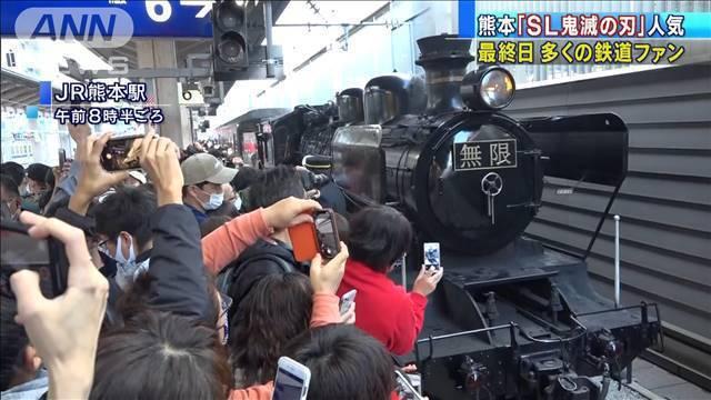 「鬼滅之刃」現實版「無限列車」發車最後一天,日本眾多影迷拍照送別。圖/摘自推特