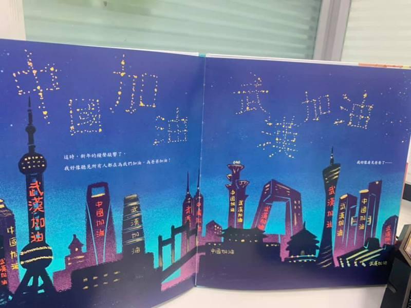 台北市議員陳怡君指出,台北市及新北市各大市立圖書館有購入中國防疫宣傳童書「等爸爸回家」,這根本是為為中國宣傳、美化武漢肺炎疫情的童書。圖/翻攝陳怡君臉書