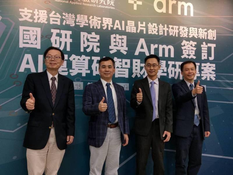 圖右二為Arm台灣總裁曾志光,左二為國研院半導體中心主任葉文冠。記者鐘惠玲/攝影