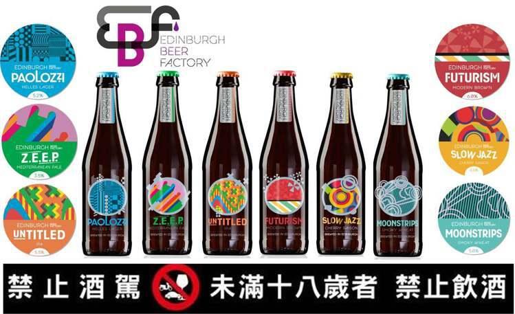 深受普普藝術(Pop Art)影響,啤酒酒標與名稱都相當創意多元。圖 / 愛丁堡...