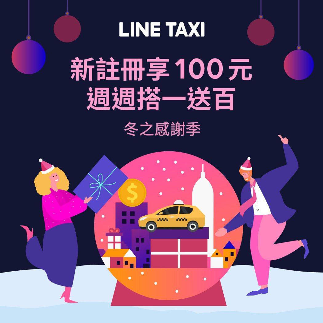 LINE TAXI推出「冬之感謝季活動」,11月25日起至12月31日週週搭週週...