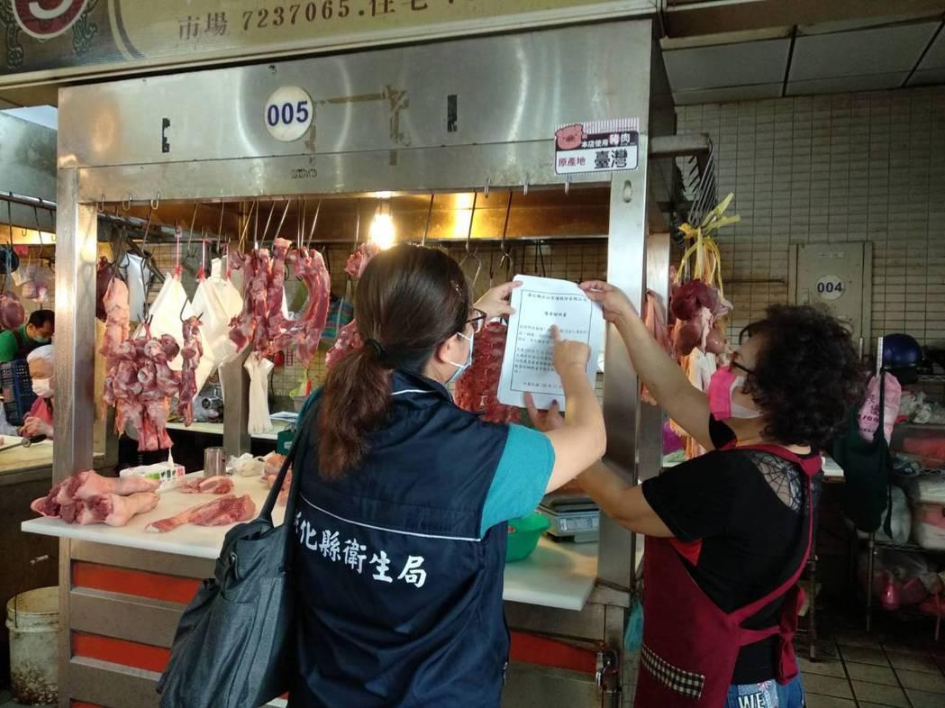 彰化縣衛生局12月下旬將完成轄內26個公有市場攤商豬原產地的標示,並自元旦起全面...