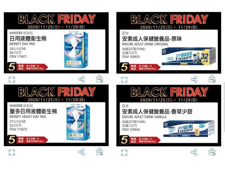 好市多黑色購物週第3天優惠項目於官方App先公開。圖/摘自Costco App