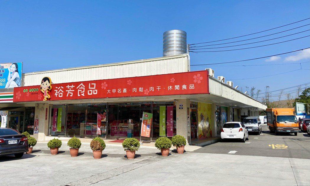 中部地區的老品牌裕芳食品,以肉鬆、肉干、魚鬆及休閒食品聞名。記者宋健生/攝影