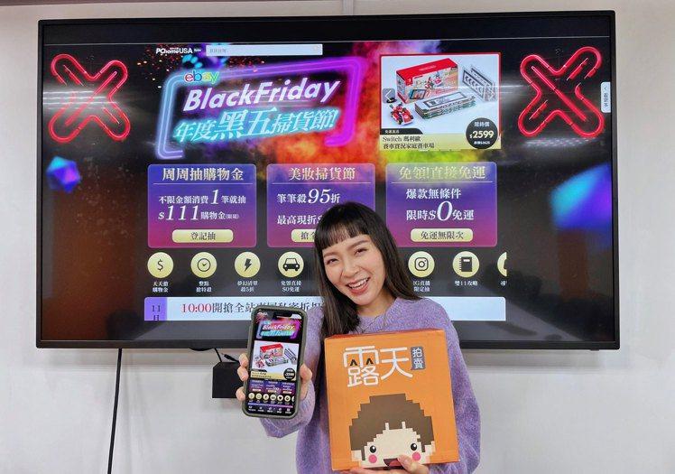 露天拍賣eBay海外購物「Black Friday年度黑五掃貨節」推出超低優惠2...