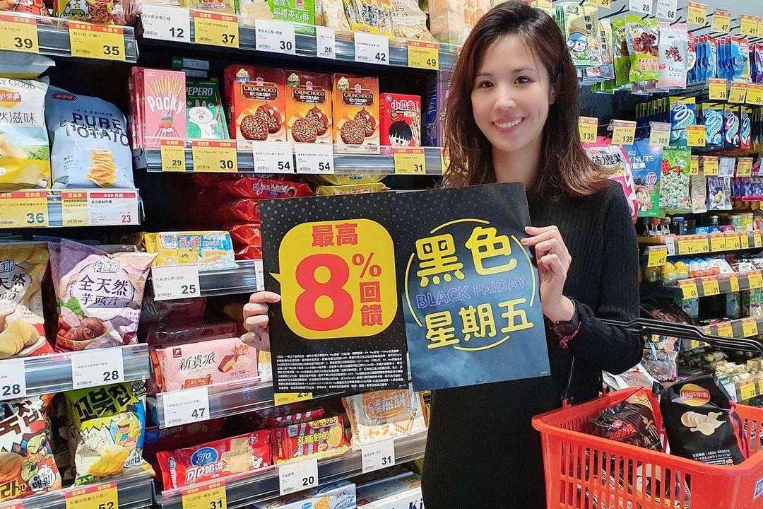 限時3天!全聯「黑色購物節」百件黑色商品第2件5折