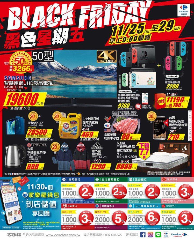 家樂福「黑色星期五」活動11月25日至11月29日開跑,連網電視、iPhone ...