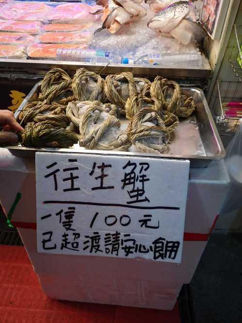 有位網友到桃園永安漁港遊玩,在魚市場拍下了「往生蟹」照片,網友讚嘆老闆「懂賣」。  圖擷自爆廢1公社