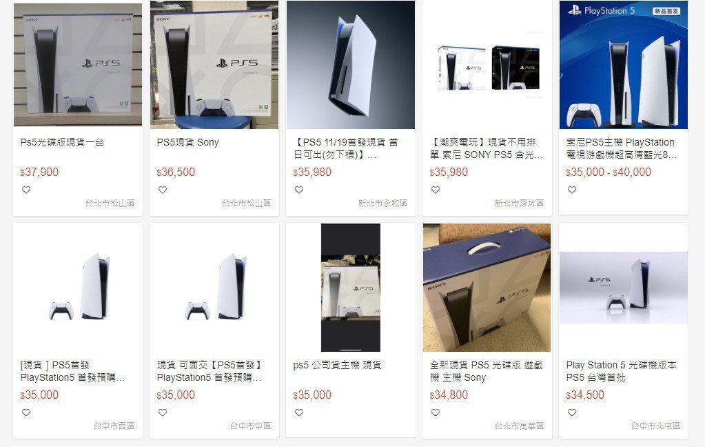 台灣網拍平台可見許多PS5現貨,但相比原價價差相當驚人。 圖截自網拍平台