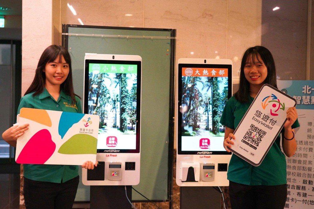 台北市政府推動「智慧校園4.0」,以「無現金、省人力、簡流程、增效率」為核心發展...