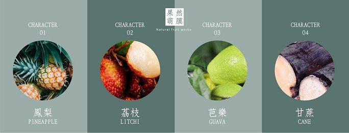果然萌膜有四款水果香氣,水果香氣讓人想咬一口。  果然萌膜/提供