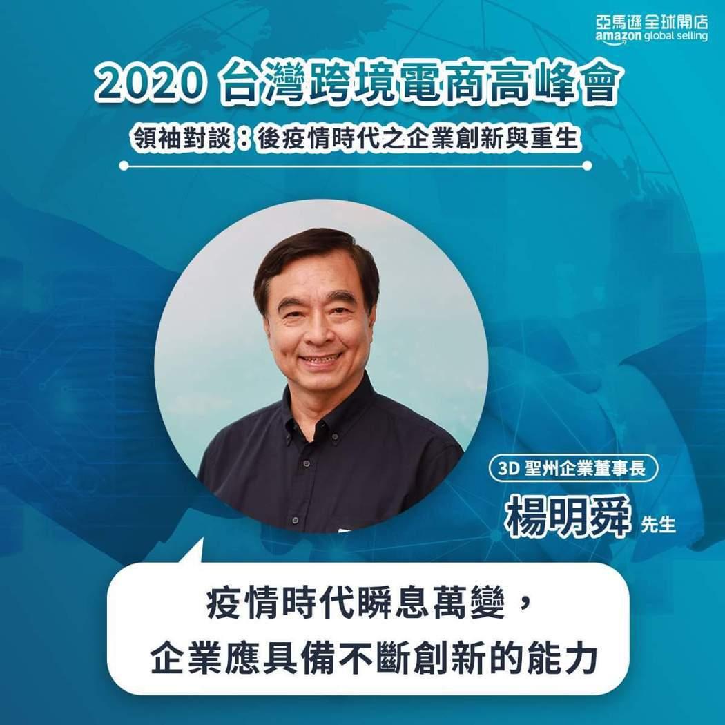 聖州董事長楊明舜出席亞馬遜全球開店2020台灣跨境電商高峰會領袖對談。 聖州企業...