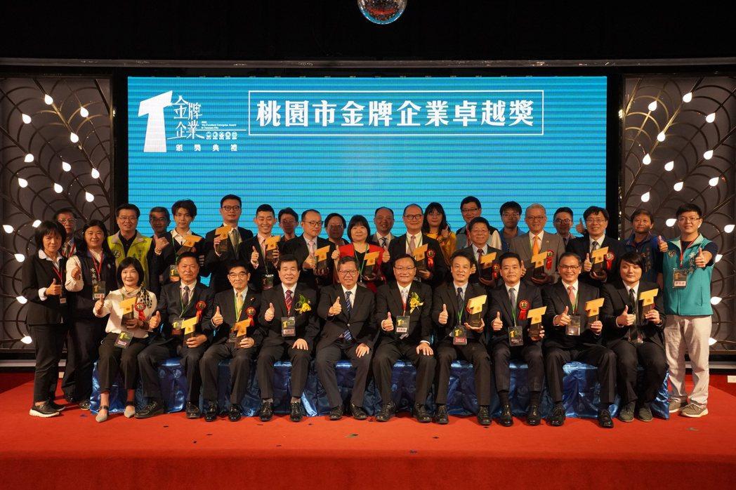 「109年桃園市金牌企業卓越獎」頒獎典禮於25日(三)舉行,共16家企業獲獎。 ...
