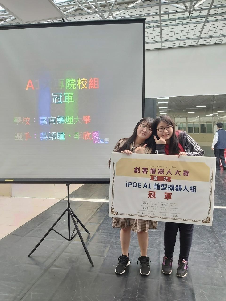 嘉藥資管系吳語瞳與李欣恩獲得第六屆愛寶盃創客機器人大賽冠軍。 嘉藥/提供