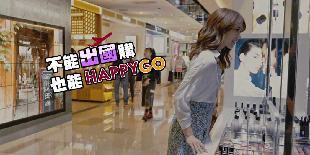 影片「不能出國購也要HAPPY GO購」女主角林思宇雖然戴上口罩、一樣要買條口紅...