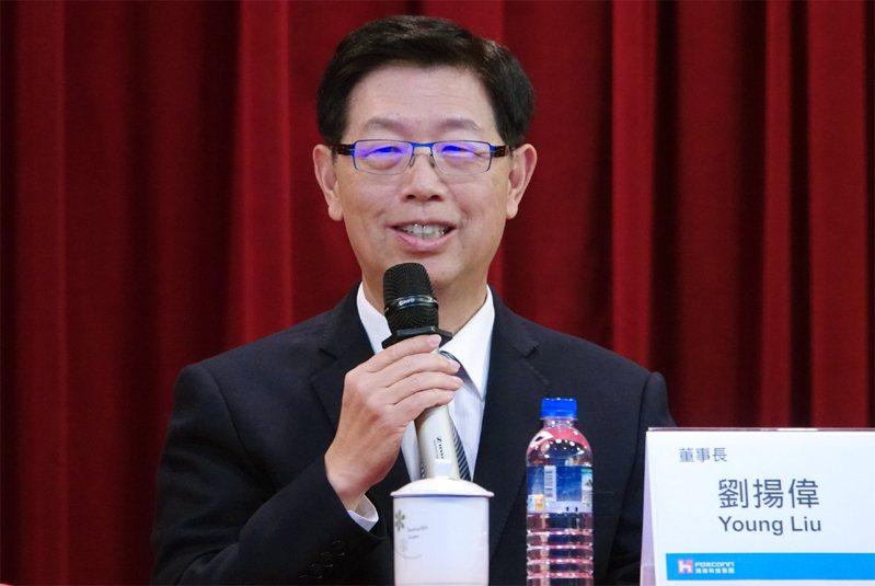 鴻海董事長劉揚偉。聯合報系資料照/記者杜建重攝影