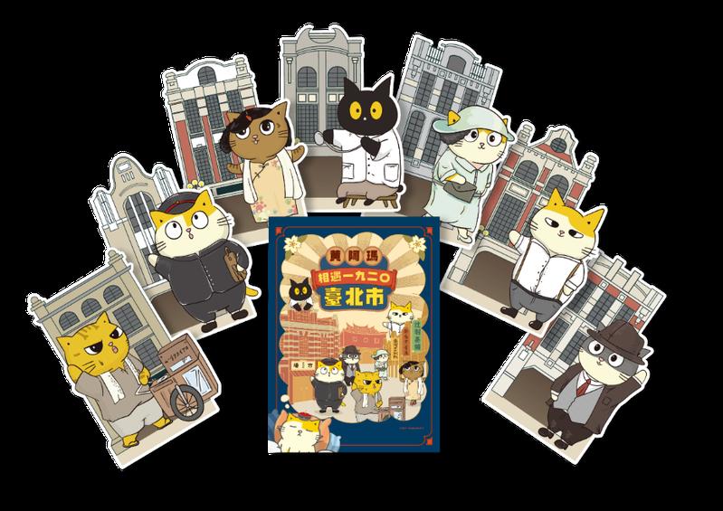 「黃阿瑪相遇1920臺北市、限定明信片即日起於台北市政府一樓熊讚辦公室等多處販售。圖/北市觀傳局提供