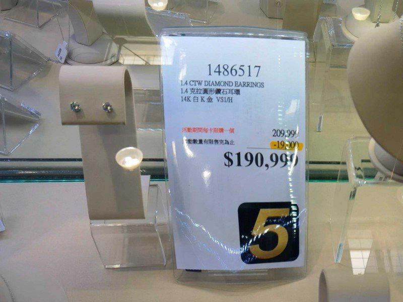1.4克拉圓形鑽石耳環則是直降19,000元,特價190,999元。圖/摘自今購百科