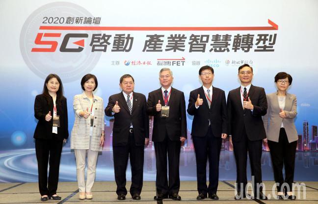 2020創新論壇「5G啟動 產業智慧轉型」上午在台北國際會議中心揭幕。經濟日報社...