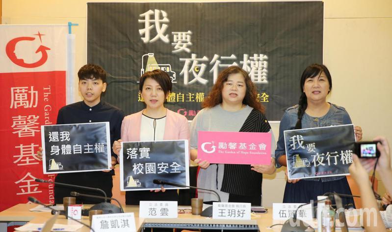 勵馨基金會、立委范雲(左二)、伍麗華(右)、台灣北部大專院校學生自治聯合協會代表詹凱淇(左)等上午在立法院舉行「我要夜行權!還我身體自主權!」記者會。記者曾學仁/攝影