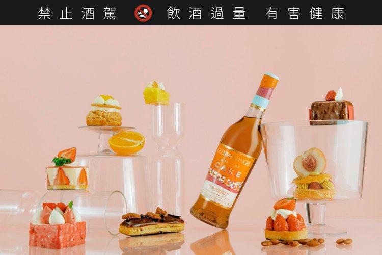 格蘭傑限量版「蛋糕」的創作靈感,正是來自蛋糕。圖/格蘭傑提供。提醒您:禁止酒駕 ...