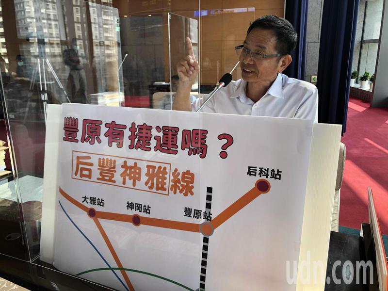 台中市議員陳清龍要求豐原要有捷運。記者陳秋雲/攝影