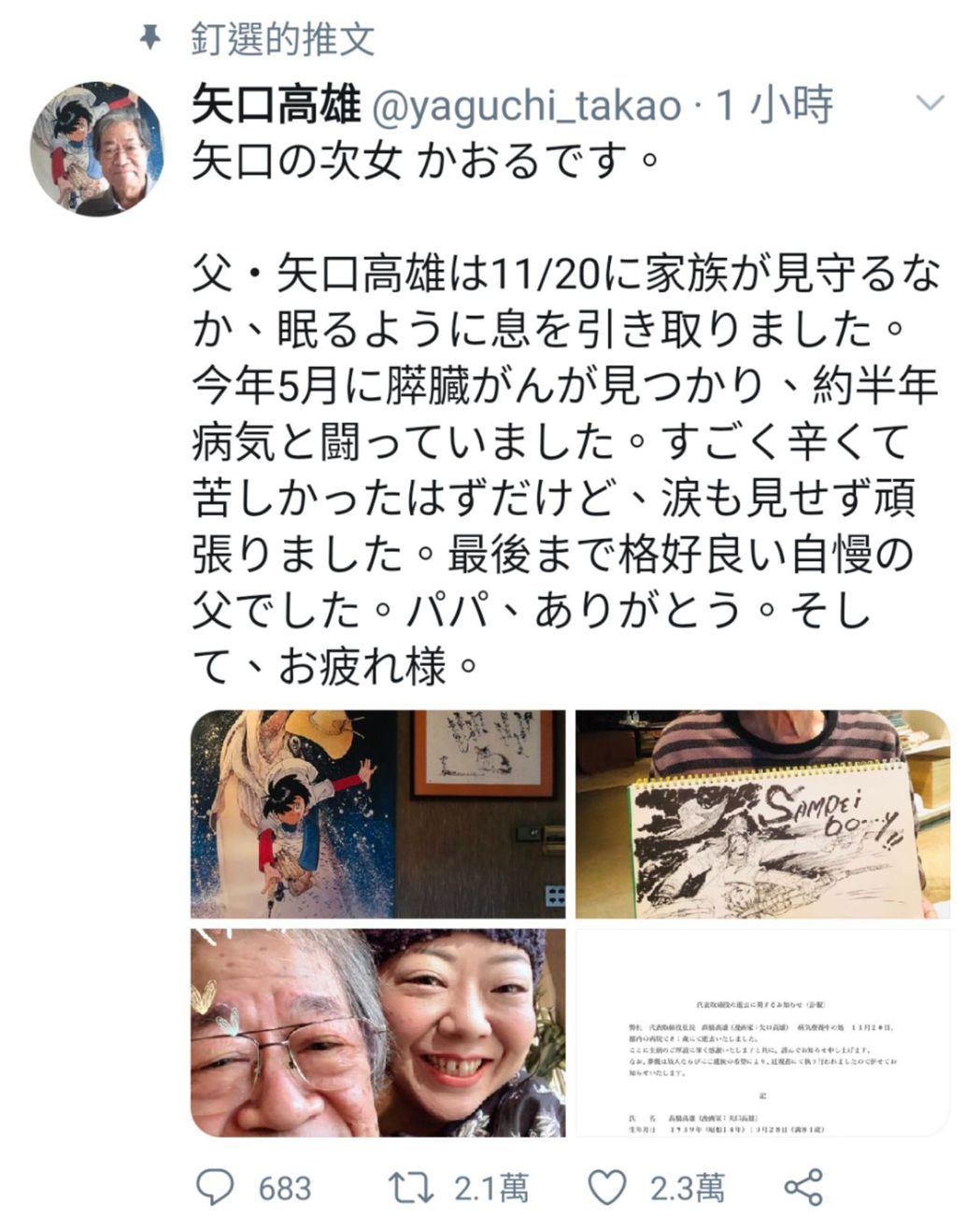 「天才小釣手」日本漫畫家矢口高雄女兒稍早在矢口的官方推特發表父親的死訊。圖/翻攝...