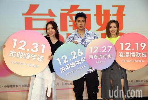 婁峻碩、閻奕格、文慧如上午出席「台南好YOUNG」台南耶誕跨年系列活動公佈記者會,並與市長黃偉哲一起推薦台南的活動和地方特產。