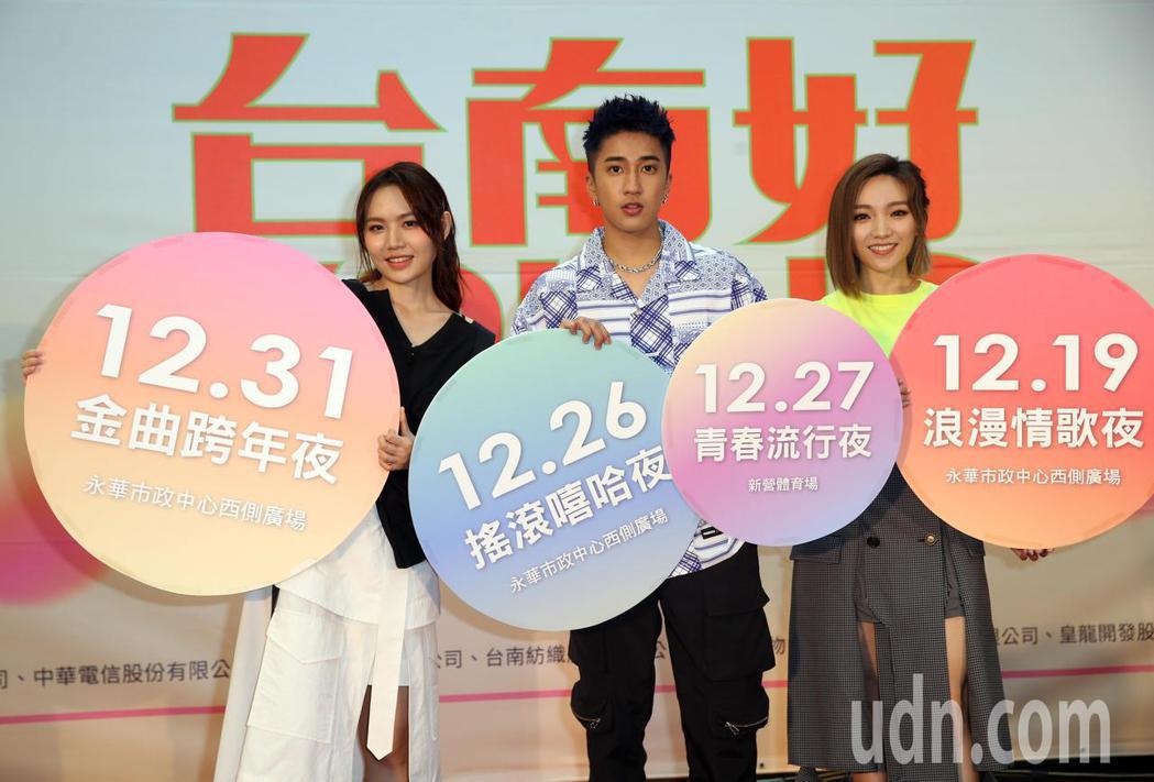 婁峻碩(中)、閻奕格(右)、文慧如(左)上午出席「台南好YOUNG」台南耶誕跨年