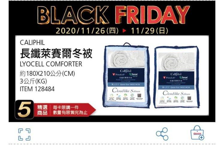 好市多於官方App搶先公開黑色購物週第4天主打優惠商品。圖/摘自Costco A...