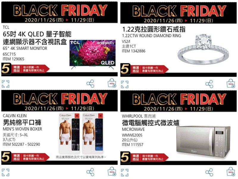 好市多於官方App搶先公開黑色購物週第4天主打優惠商品。圖/摘自Costco App