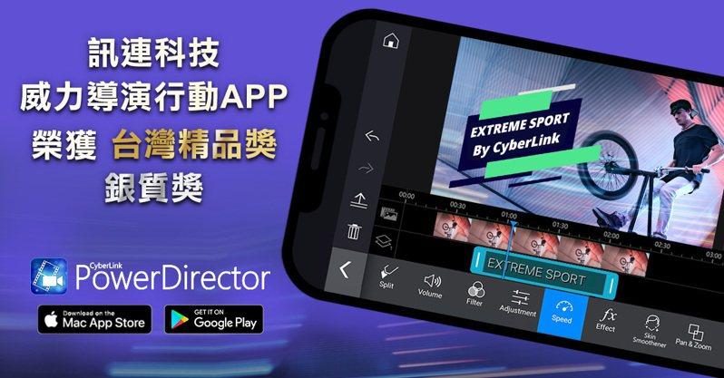 訊連旗下「威力導演行動App」獲得台灣精品獎銀質獎,連同「威力導演365」、「相片大師365」、「PowerDVD」、「U會議&簡報」及「FaceMe AI臉部辨識引擎」等產品,一共獲得6座台灣精品獎。 業者/提供