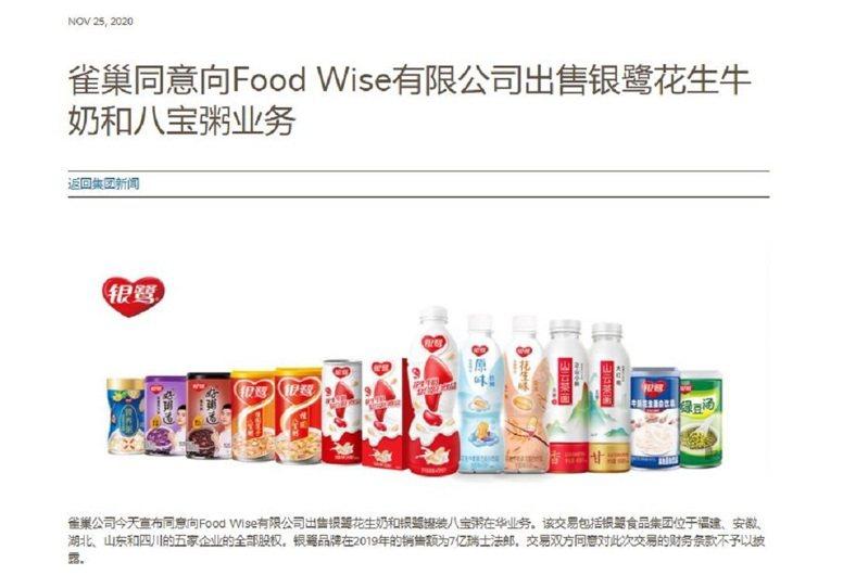 大陸雀巢公司25日在官網發布,同意向Food Wise有限公司出售銀鷺業務。圖/雀巢官網截圖