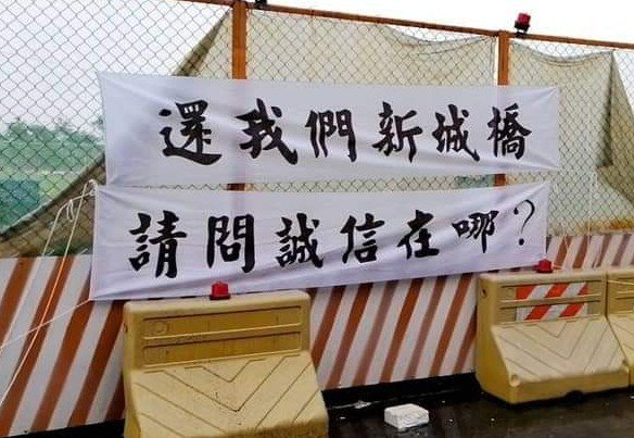 宜蘭新城橋原訂27日完工,如今又再次跳票,居民憤怒掛白布條痛批施工單位缺乏誠信。圖/林子凱提供