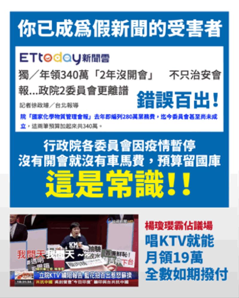 行政院小編製作的哏圖,遭國民黨立委批評不當攻擊在野黨。圖/行政院提供
