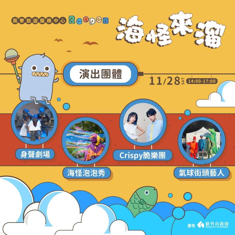 周六的「海怪來溜」開幕式表演活動 圖/摘自新竹市政府產業發展處