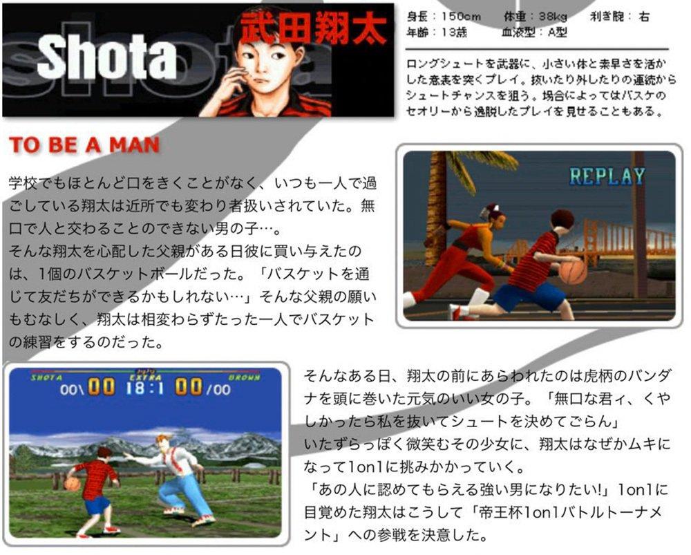 人物的介紹當時也相當詳細,年紀僅 13 歲的參賽者武田翔太身高只有 150 公分...