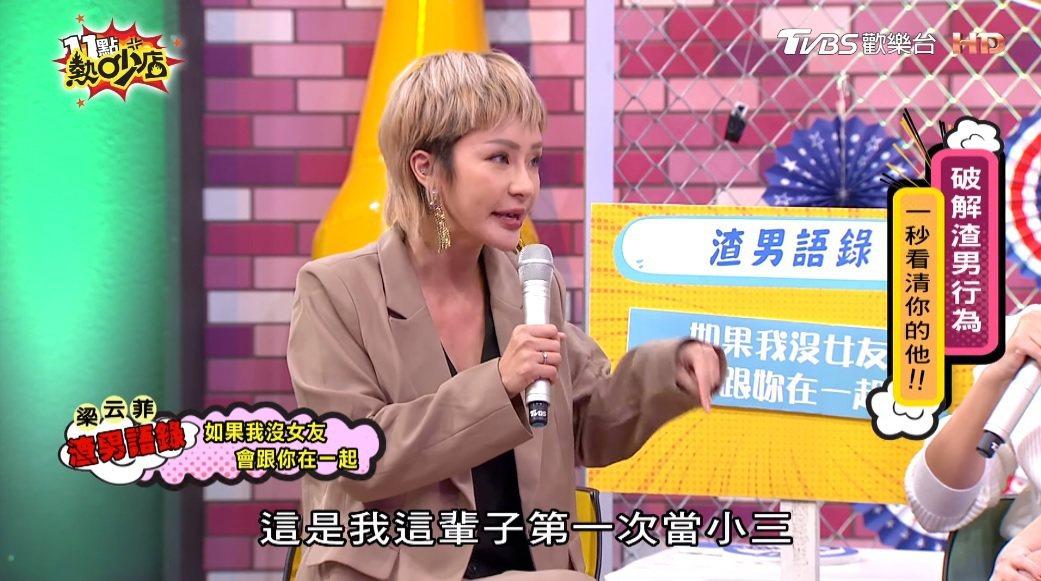 梁云菲自曝遇渣男。圖/擷自YouTube
