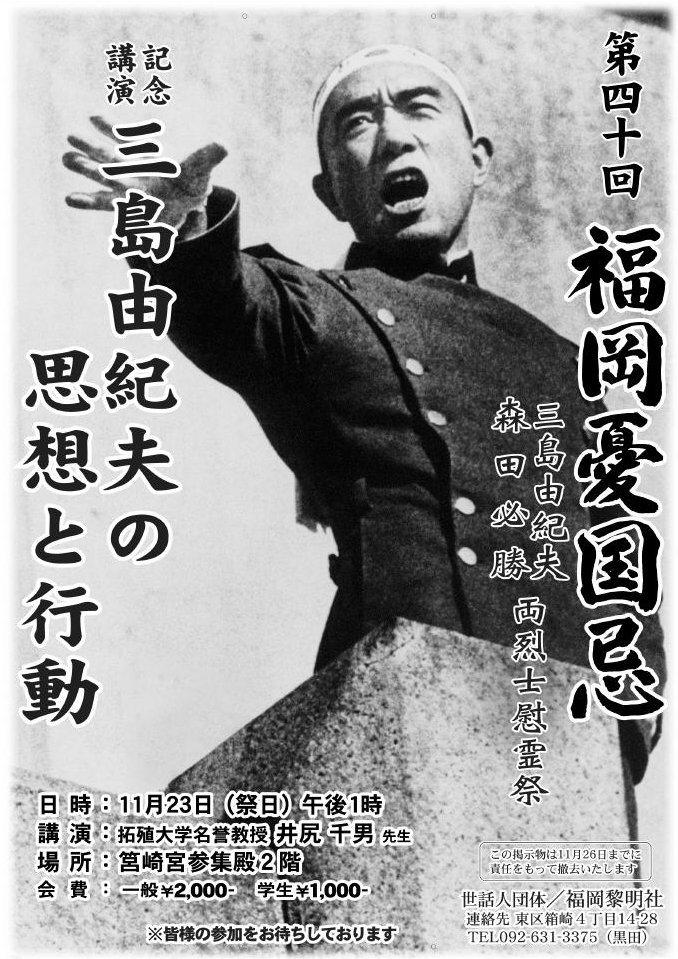 三島由紀夫忌日研討會的宣傳海報。 圖/福岡憂國忌