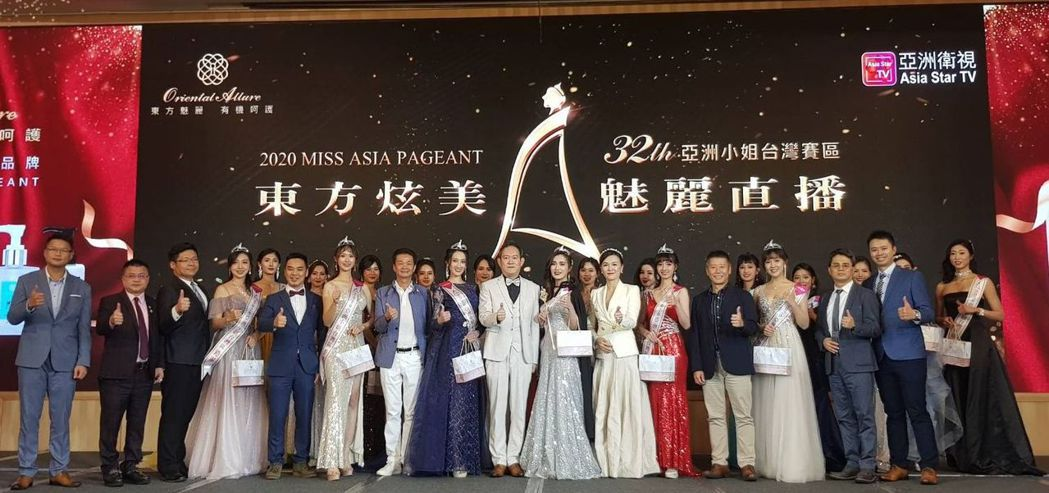 《東方炫美 魅麗直播》2020年亞洲小姐台灣賽區總決賽完美落幕,佳麗們與各界貴賓...