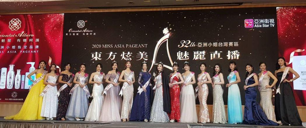 《東方炫美 魅麗直播》2020年亞洲小姐台灣賽區進入總決賽佳麗們,各個優雅端莊,...
