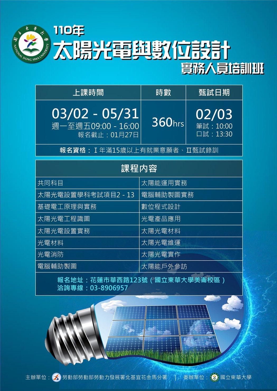 太陽光電人才培訓班海報。 東華大學/提供。