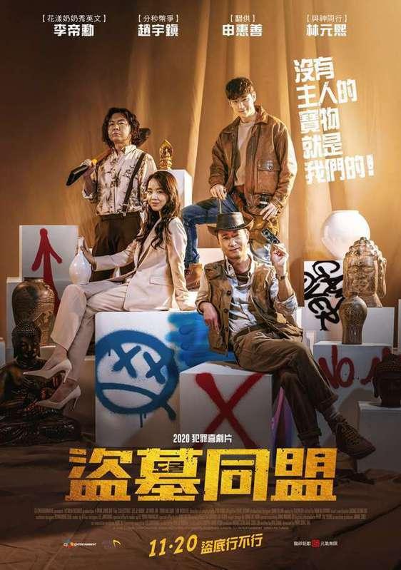 《盜墓同盟》中文海報,11月20日上映
