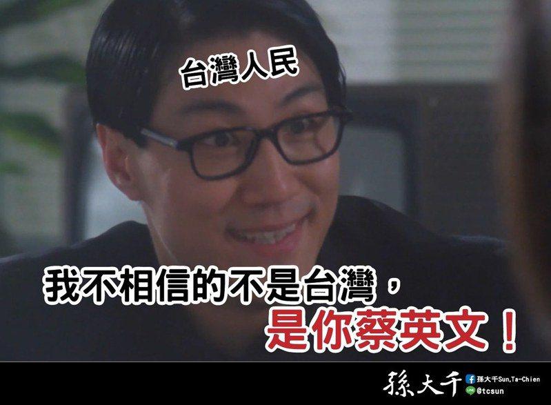 前立委孫大千列出六大蔡英文不願面對的真相,表示台灣民眾對蔡沒信心。圖/取自孫大千臉書